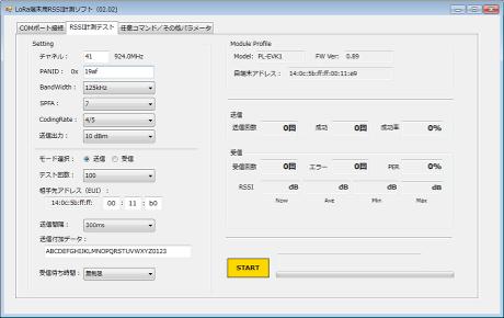 評価ツール画面イメージ